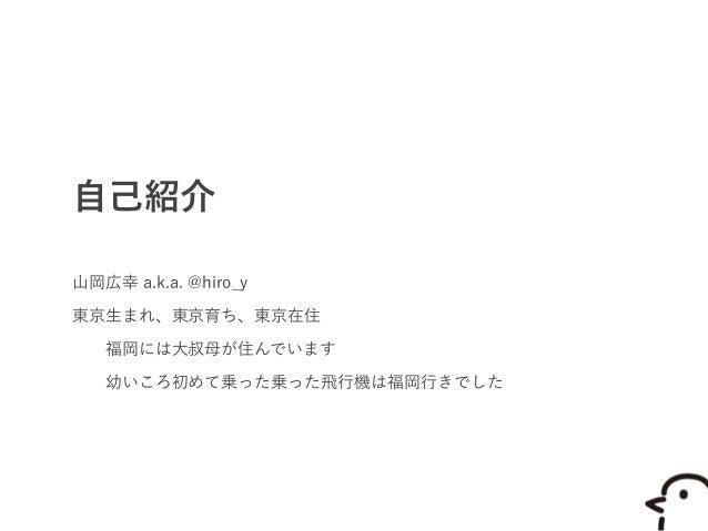 PHPでもこわくないHeroku(PHPカンファレンス福岡2015) Slide 2