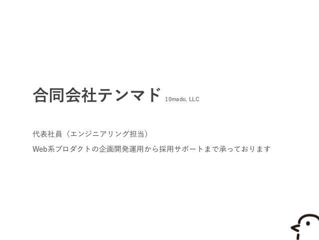 PHPでもこわくないHeroku(PHPカンファレンス福岡2015) Slide 3
