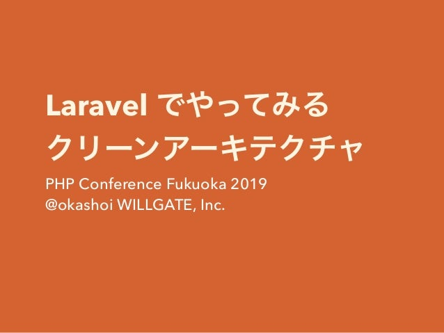 Laravel PHP Conference Fukuoka 2019 @okashoi WILLGATE, Inc.