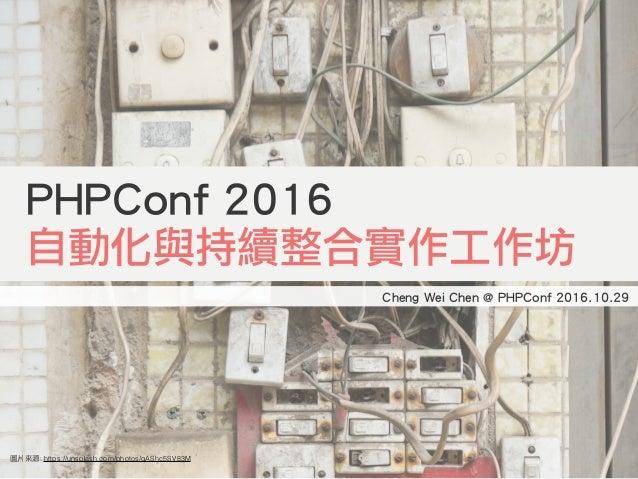 : https://unsplash.com/photos/qAShc5SV83M Cheng Wei Chen @ PHPConf 2016.10.29 PHPConf 2016 自動化與持續整合實作工作坊