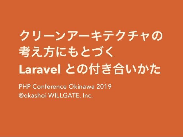 Laravel PHP Conference Okinawa 2019 @okashoi WILLGATE, Inc.
