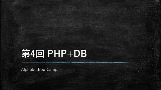 第4回 PHP+DB AlphabetBootCamp