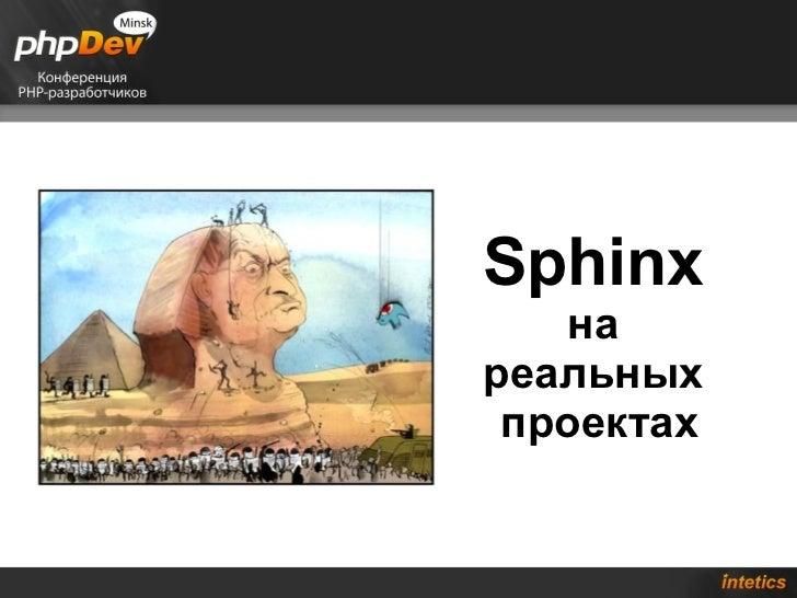 Sphinx   на  реальных  проектах