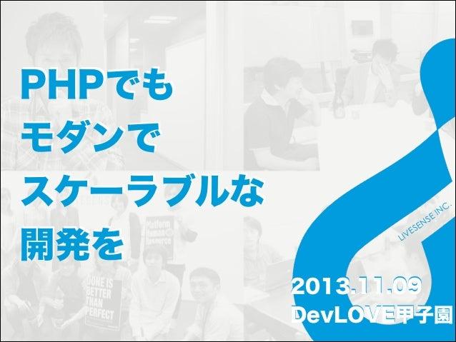 PHPでも モダンで スケーラブルな 開発を  E IV L  SE EN  C. IN  S  2013.11.09 DevLOVE甲子園