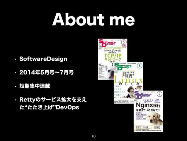 "About me  • SoftwareDesign  • 2014年5月号~7月号  • 短期集中連載  • Rettyのサービス拡大を支え  た""たたき上げ""DevOps  10"