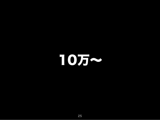 10万~  25