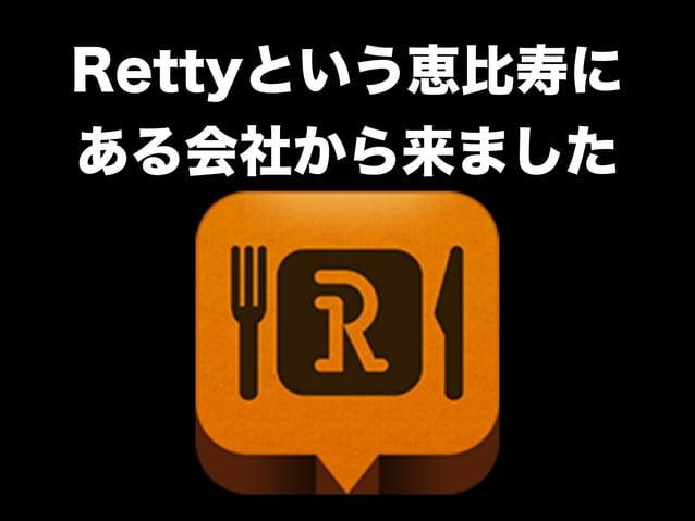 Rettyという恵比寿に  ある会社から来ました  4