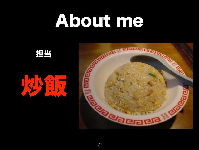 About me  担当  炒飯  8