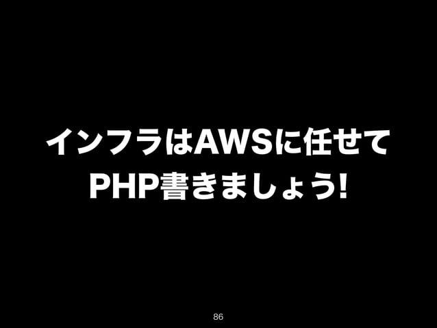インフラはAWSに任せて  PHP書きましょう!  86