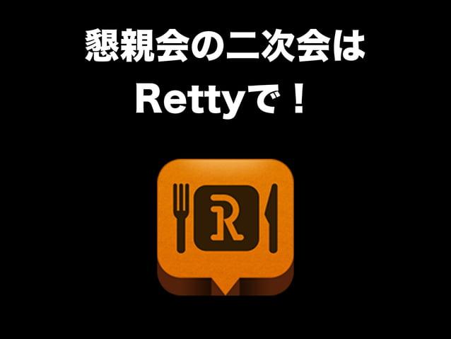 懇親会の二次会は  Rettyで!  91