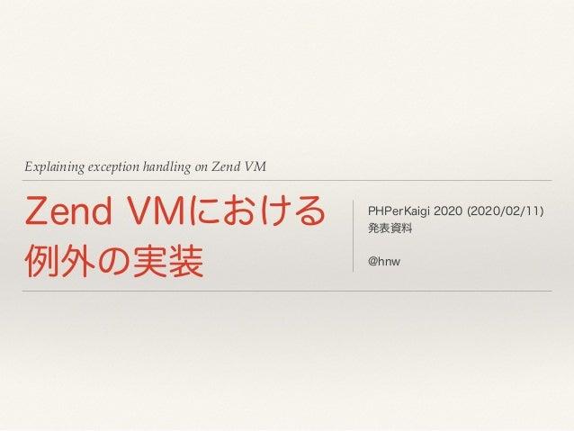Explaining exception handling on Zend VM