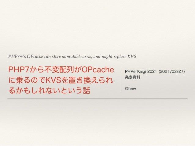 PHP7から不変配列がOPcacheに乗るのでKVSを置き換えられるかもしれないという話