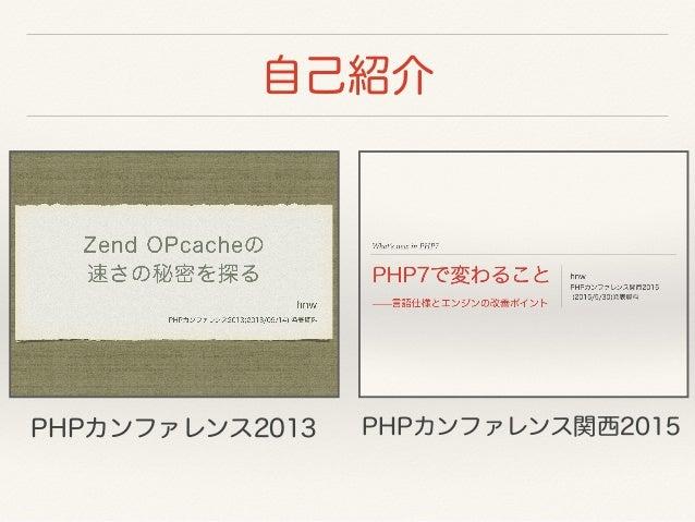 PHP7から不変配列がOPcacheに乗るのでKVSを置き換えられるかもしれないという話 Slide 3