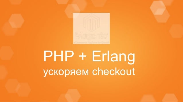 PHP + Erlangускоряем checkout