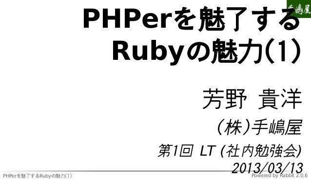 PHPerを魅了する                        Rubyの魅力(1)                               芳野 貴洋                                 (株)手嶋屋   ...