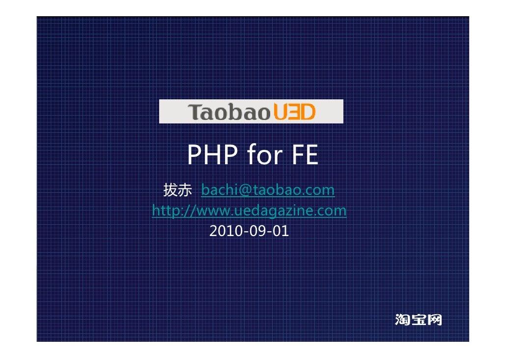 PHP for FE   拔赤 bachi@taobao.com http://www.uedagazine.com         2010-09-01
