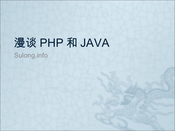 漫 谈 PHP 和 JAVA Sulong.info