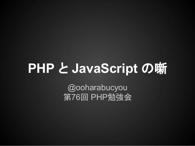 PHP と JavaScript の噺 @ooharabucyou 第76回 PHP勉強会