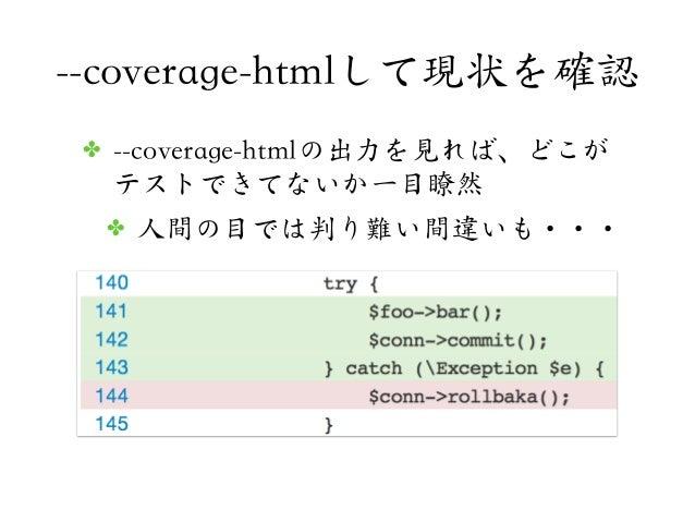 ✤ --coverage-htmlの出力を見れば、どこがテストできてないか一目瞭然✤ 人間の目では判り難い間違いも・・・--coverage-htmlして現状を確認