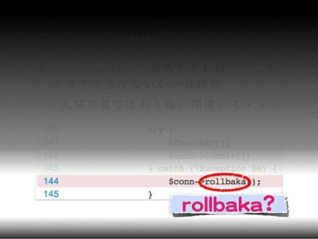 ✤ --coverage-htmlの出力を見れば、どこがテストできてないか一目瞭然✤ 人間の目では判り難い間違いも・・・--coverage-htmlして現状を確認rroollllbbaakkaa??