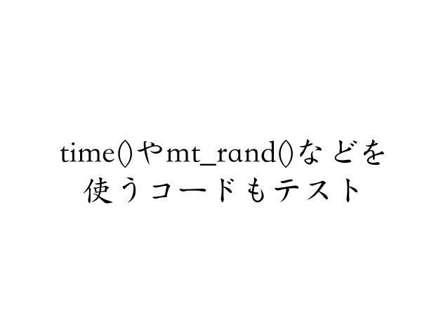 time()やmt_rand()などを使うコードもテスト