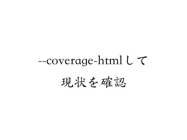 --coverage-htmlして現状を確認
