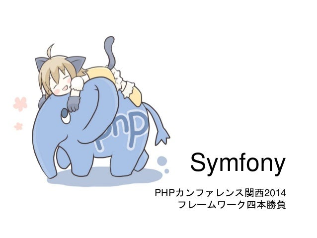 Symfony PHPカンファレンス関西2014 フレームワーク四本勝負
