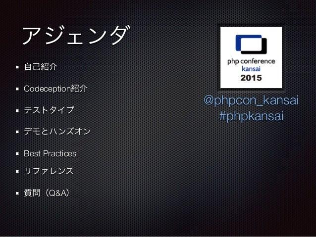 PHP Codeception テスト -- 日本語 Slide 2