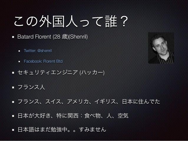 PHP Codeception テスト -- 日本語 Slide 3