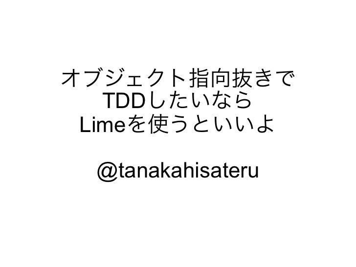 オブジェクト指向抜きで   TDDしたいなら Limeを使うといいよ @tanakahisateru