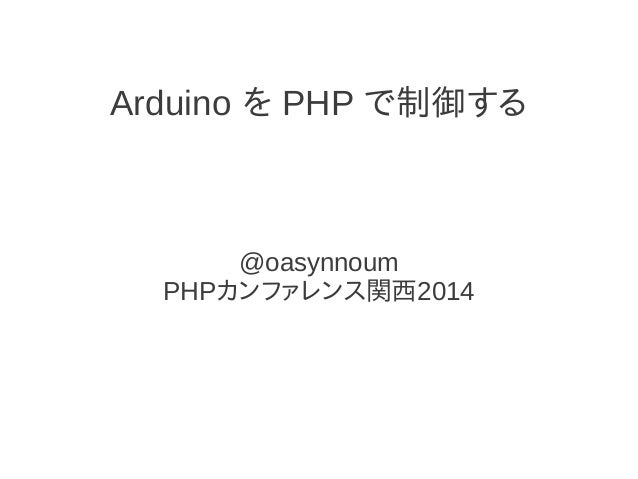 Arduino を PHP で制御する @oasynnoum PHPカンファレンス関西2014