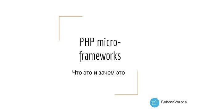 PHP micro- frameworks Что это и зачем это BohdanVorona