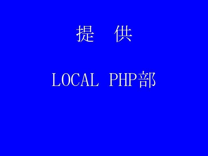 提 供LOCAL PHP部<br />