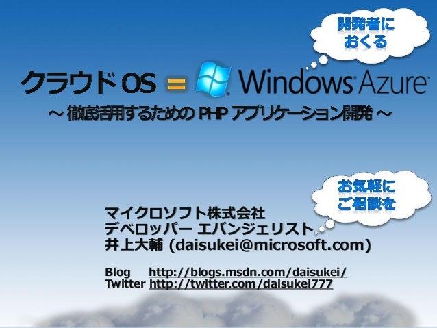 マイクロソフト株式会社    デベロッパー エバンジェリスト    井上大輔 (daisukei@microsoft.com)    Blog    http://blogs.msdn.com/daisukei/    Twitter http...