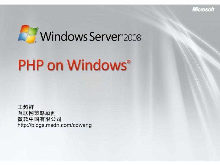 王超群 互联网策略顾问 微软中国有限公司 http://blogs.msdn.com/cqwang