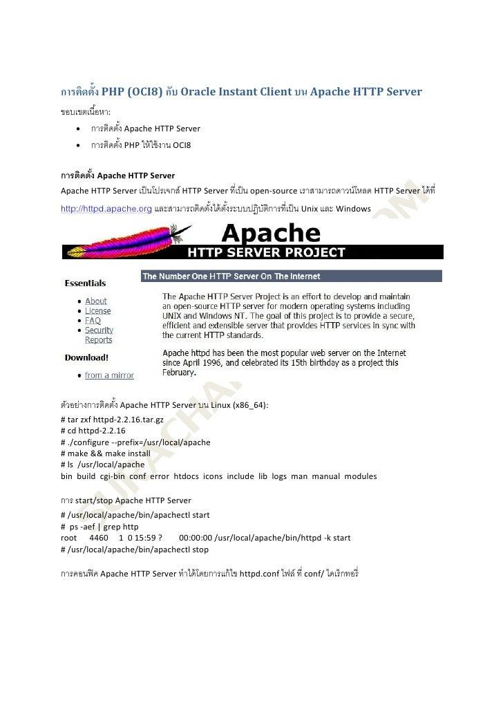 การติดตั้ง PHP (OCI8) กับ Oracle Instant Client บน Apache HTTP Server ขอบเขตเนื ้อหา:     การติดตัง Apache HTTP Server   ...