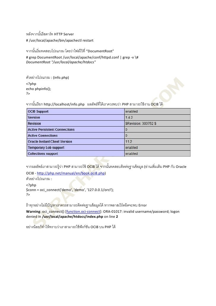 Php + Oracle(Oci8)   การติดตั้ง Php (Oci8) กับ Oracle Instant Client บน Apache Http Server Slide 3