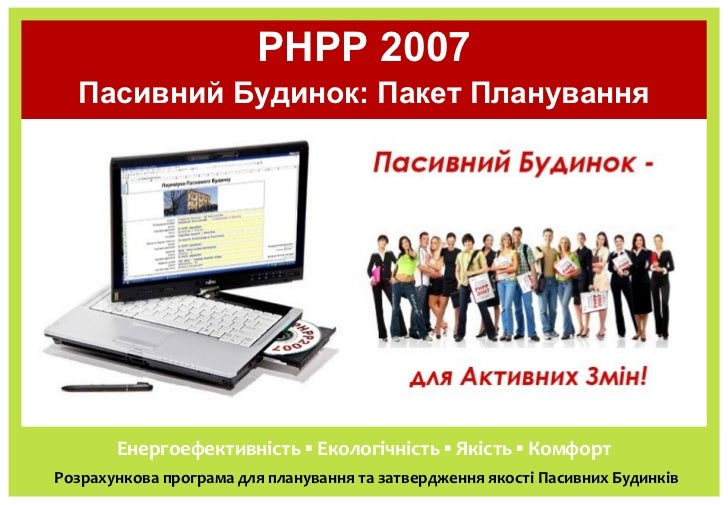 PHPP 2007  Пасивний Будинок: Пакет Планування       Енергоефективність ▪ Екологічність ▪ Якість ▪ Комфорт    Енергоефектив...