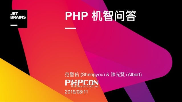 PHP — (Shengyou) & (Albert) 2019/08/11