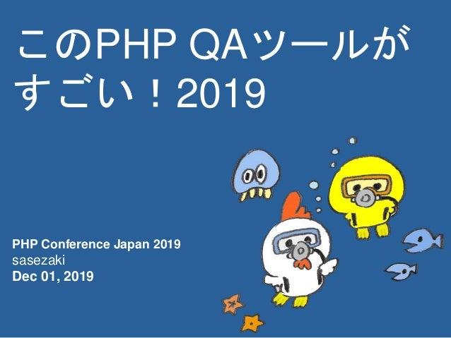 このPHP QAツールが すごい!2019 PHP Conference Japan 2019 sasezaki Dec 01, 2019