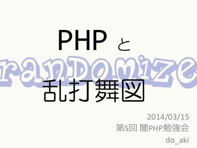 PHP と 乱打舞図 2014/03/15 第5回 闇PHP勉強会 do_aki