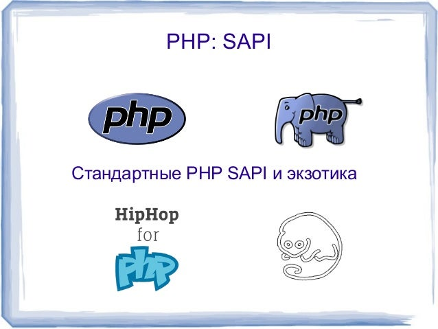 PHP: SAPI Стандартные PHP SAPI и экзотика