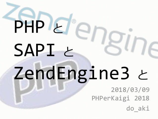 PHP と SAPI と ZendEngine3 と 2018/03/09 PHPerKaigi 2018 do_aki