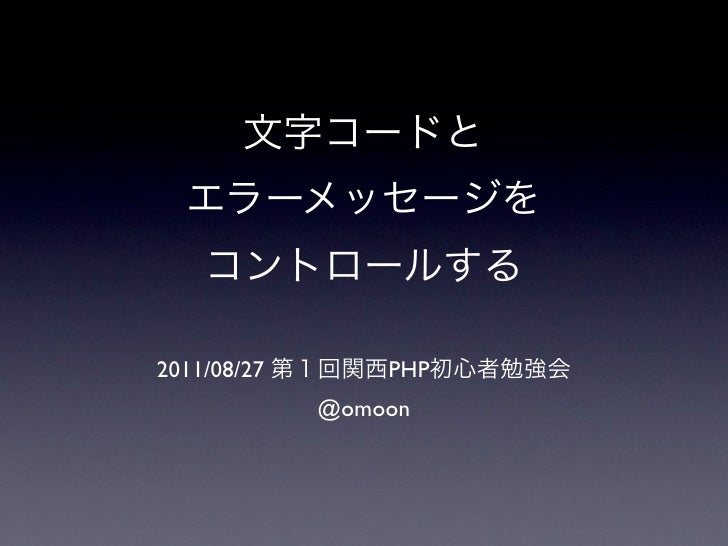 2011/08/27       PHP             @omoon