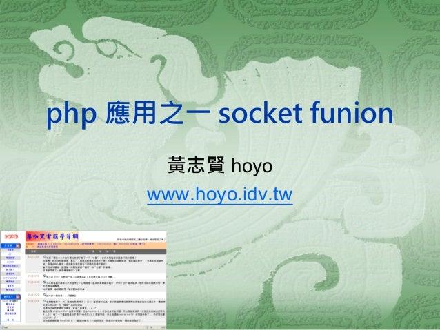 php 應用之一 socket funion  黃志賢 hoyo  www.hoyo.idv.tw