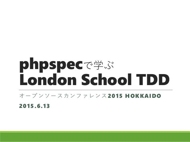 phpspecで学ぶ London School TDD オープンソースカンファレンス2015 HOKKAIDO 2015.6.13