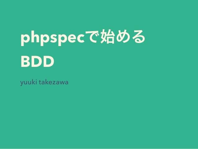 phpspecで始める BDD yuuki takezawa