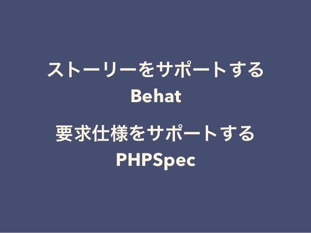 ストーリーをサポートする Behat 要求仕様をサポートする PHPSpec