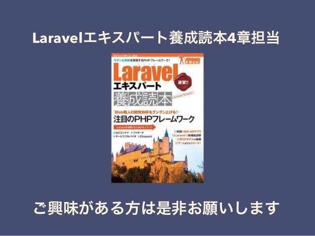 Laravelエキスパート養成読本4章担当 ご興味がある方は是非お願いします