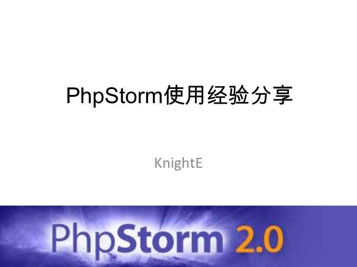 PhpStorm使用经验分享<br />KnightE<br />